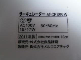 AT-CF18R-W
