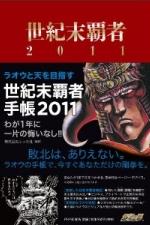 世紀末覇者2011