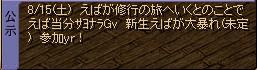 s-Gv予定