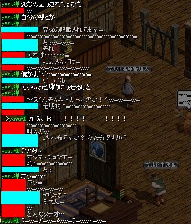 s-弓Gでの雑談