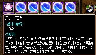 s-スター花火