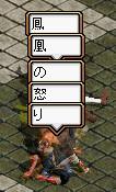 s-鳳凰の怒り