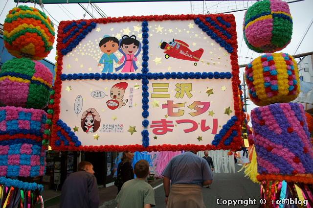 tanabata11i_eip.jpg