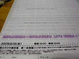 ENDLI☆チケット