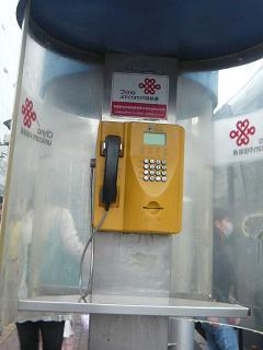 公衆電話2