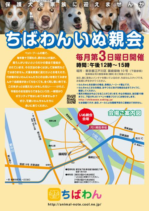 chibawan_teiki_inuoyakai_poster_convert_20091109112929.jpg