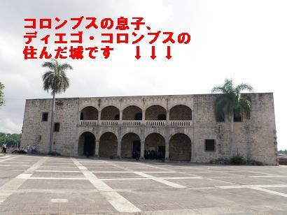 ディエゴ・コロンの城