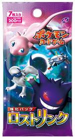 ポケモンカードゲーム 強化パック ロストリンク BOX
