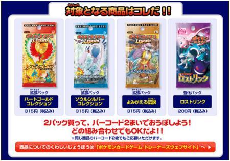 PCG色違いのポケモンプレゼントキャンペーン!2