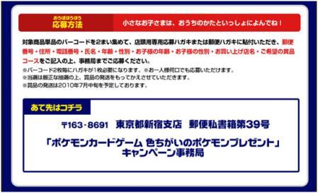 PCG色違いのポケモンプレゼントキャンペーン!4