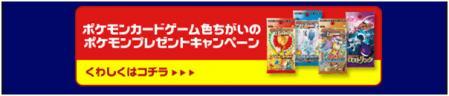 PCG色違いのポケモンプレゼントキャンペーン!5