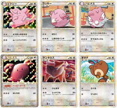 PokemonCardGameHG10