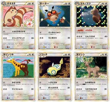 PokemonCardGameHG11