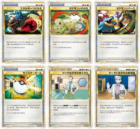 PokemonCardGameHG13