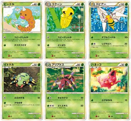 PokemonCardGameHG1