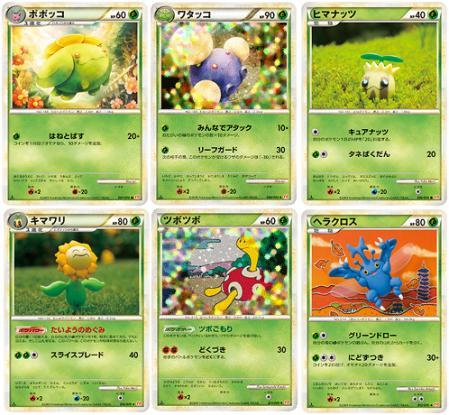 PokemonCardGameHG2