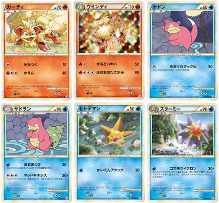 PokemonCardGameHG4
