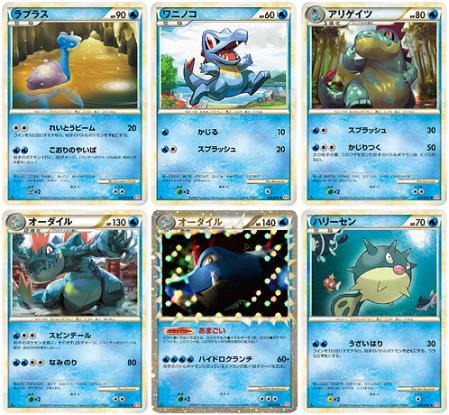 PokemonCardGameHG5