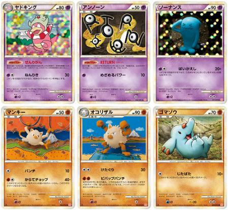 PokemonCardGameHG8
