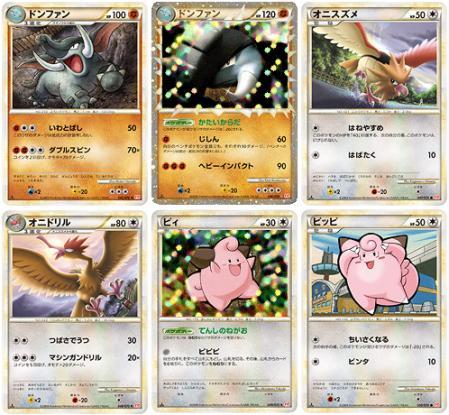 PokemonCardGameHG9