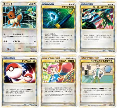 PokemonCardGameLeafeon2