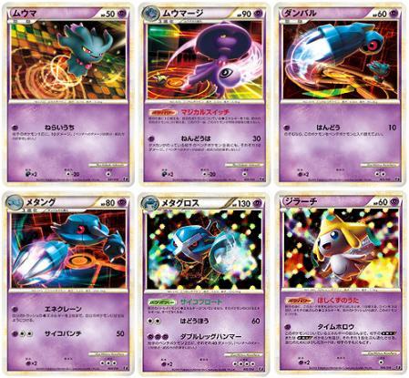 PokemonCardGameMetagross1