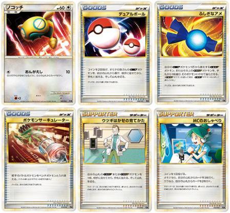 PokemonCardGameMetagross2