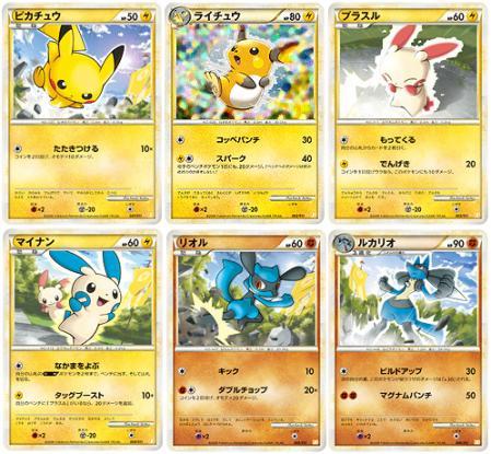 PokemonCardGameRaichu1