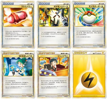 PokemonCardGameRaichu2