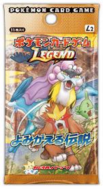 ポケモンカードゲーム Legend 拡張パック よみがえる伝説 BOX