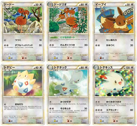 PokemonCardGameRevivedLegend10
