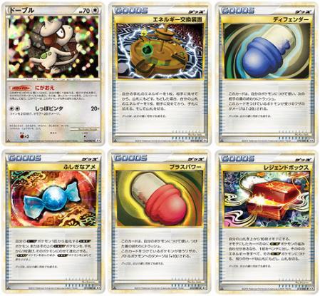 PokemonCardGameRevivedLegend14