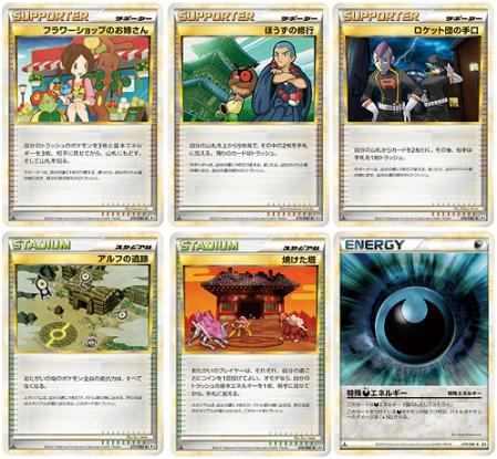 PokemonCardGameRevivedLegend15