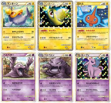 PokemonCardGameRevivedLegend4