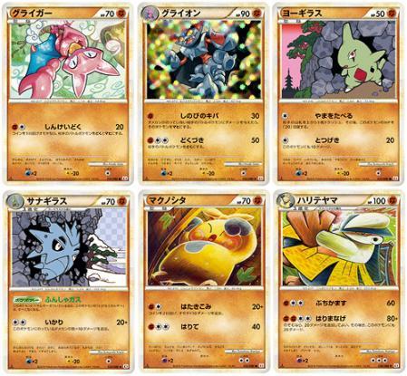 PokemonCardGameRevivedLegend6