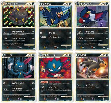 PokemonCardGameRevivedLegend7