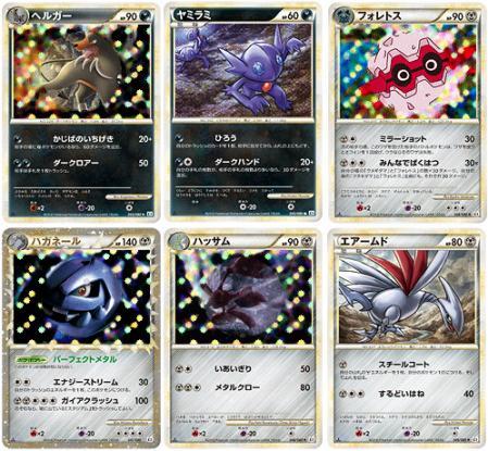 PokemonCardGameRevivedLegend8