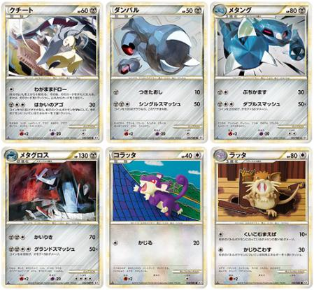 PokemonCardGameRevivedLegend9