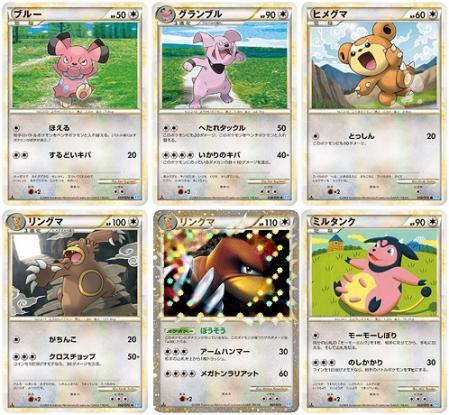 PokemonCardGameSS11
