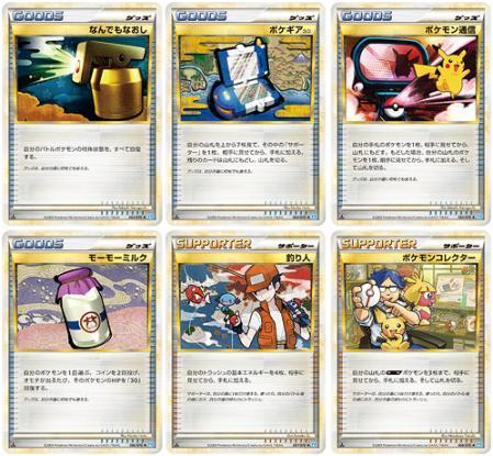PokemonCardGameSS12