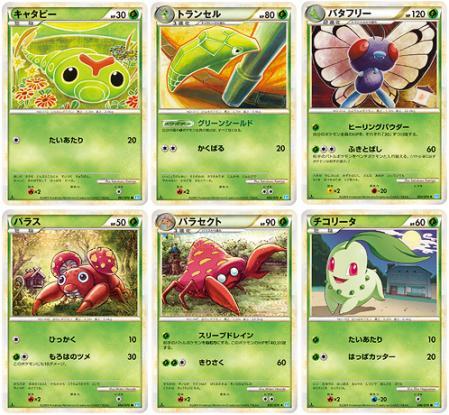 PokemonCardGameSS1