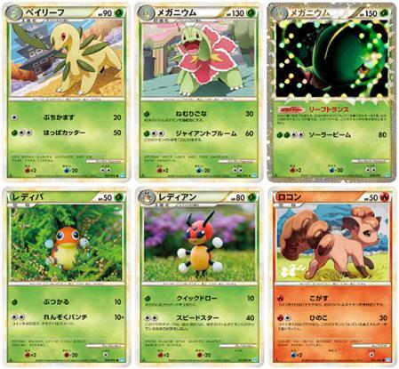 PokemonCardGameSS2