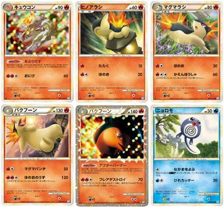 PokemonCardGameSS3