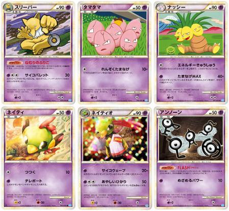 PokemonCardGameSS8