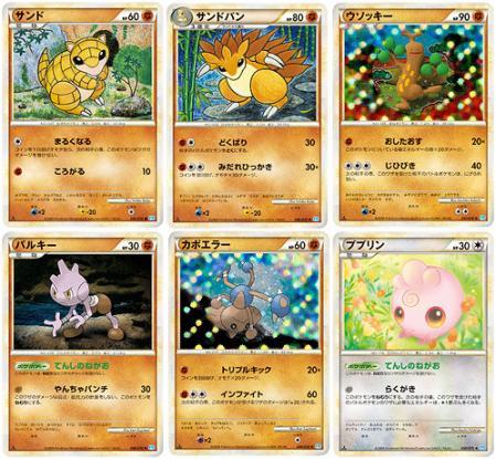 PokemonCardGameSS9
