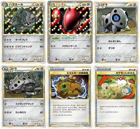 PokemonCardGameSteelix2