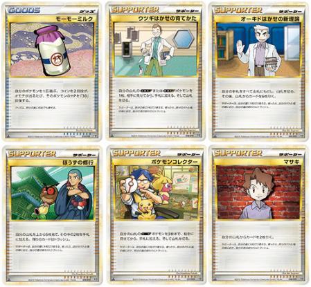 PokemonCardGameSteelix3