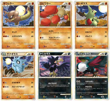 PokemonCardGameTyranitar1