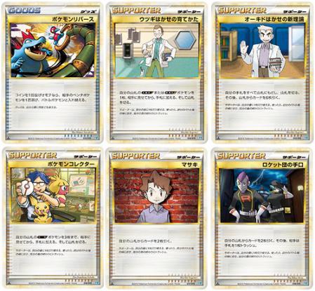 PokemonCardGameTyranitar3
