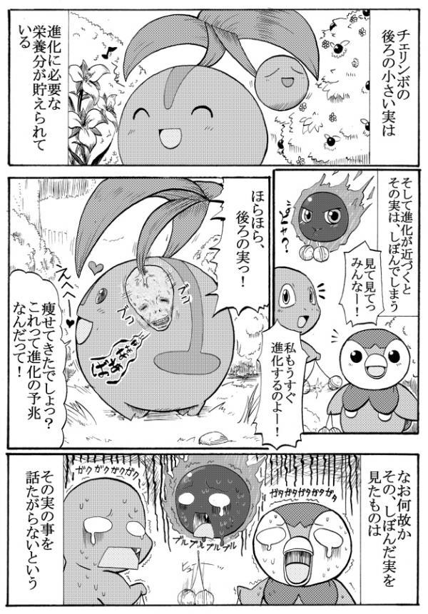 ポケ漫画1
